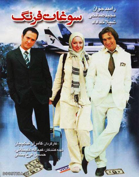 دانلود فیلم سوغات فرنگ,دانلود رایگان فیلم سوغات فرنگ,دانلود فیلم ایرانی سوغات فرهنگ,دانلود مستقیم فیلم