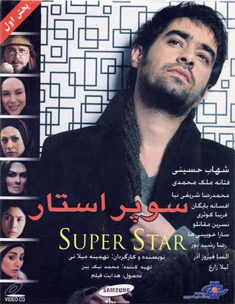 دانلود رایگان فیلم سوپر استار با کیفیت عالی,دانلود مستقیم فیلم سوپر استار,دانلود فیلم سوپر استار,سوپر استار,دانلود فیلم شهاب حسینی,Download Film Super Star 1387