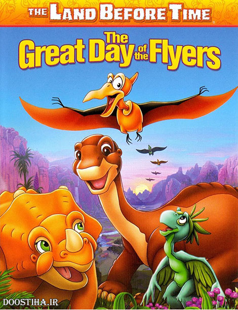 The Land Before Time XII: The Great Day of the Flyers 2006