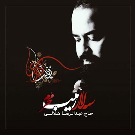 دانلود نوحه جدید عبدالرضا هلالی به نام سالار زینب