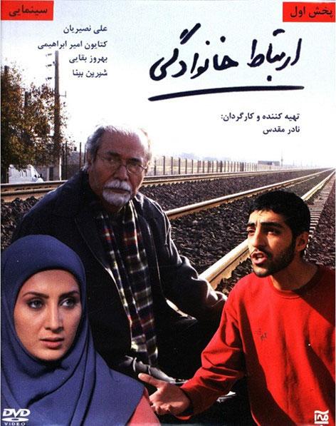 دانلود فیلم ارتباط خانوادگی, دانلود رایگان فیلم ارتباط خانوادگی, دانلود مستقیم فیلم ارتباط خانوادگی, دانلود فیلم ایرانی با حجم کم