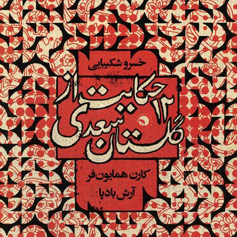 دانلود آلبوم خسرو شکیبایی به نام 12 حکایت از گلستان سعدی
