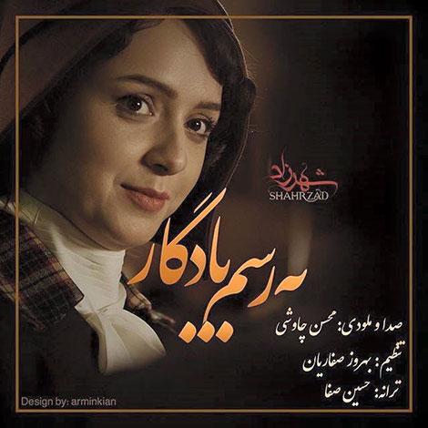 دانلود موزیک ویدیو جدید محسن چاوشی بنام به رسم یادگار