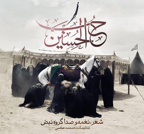 دانلود آهنگ مذهبی گروه نبض به نام حب الحسین