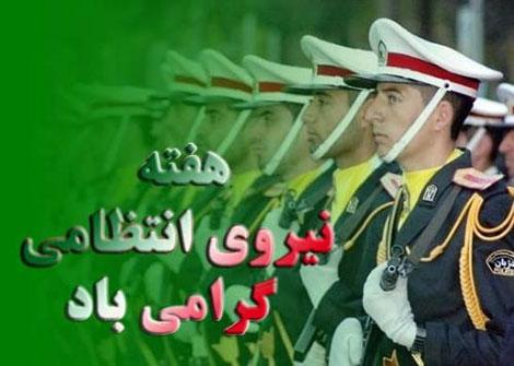 اس ام اس تبریک روز نیروی انتظامی 13 مهر 1394