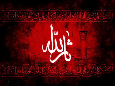 اس ام اس شهادت امام حسین (ع), پیامک های عاشورای حسینی 2 آبان 94