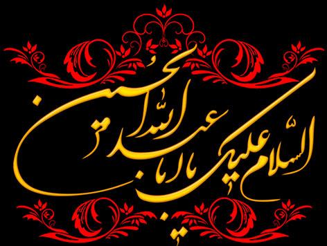 اس ام اس تسلیت ماه محرم,اشعار ویژه ماه محرم 94,جملات زیبا مخصوص ماه محرم,پیامک های ماه محرم 1436