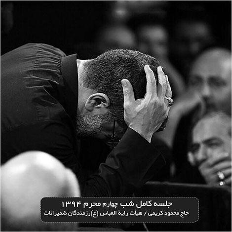 دانلود مراسم عزاداری شب چهارم محرم 94 با نوای محمود کریمی