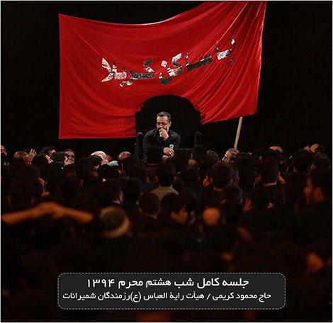 دانلود مراسم عزاداری شب هشتم محرم 94 با نوای محمود کریمی