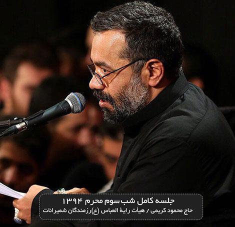 دانلود مراسم شب سوم محرم هیئت رایه العباس با نوای محمود کریمی