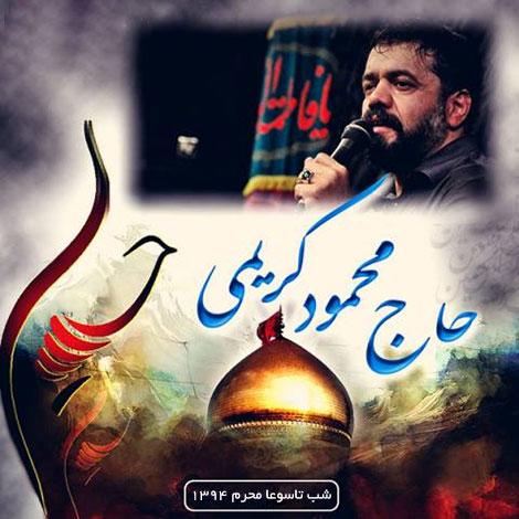 دانلود مراسم عزاداری شب تاسوعا محرم 94 با نوای محمود کریمی