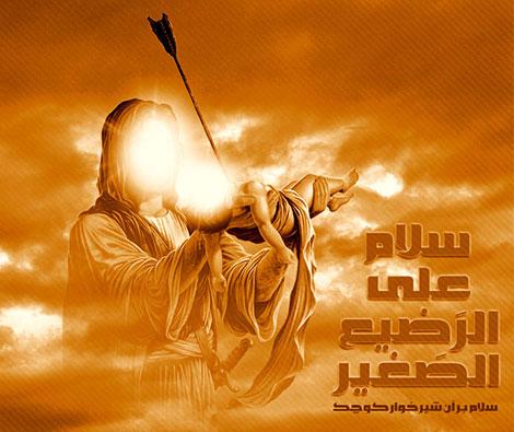 اس ام اس تسلیت ویژه شهادت حضرت علی اصغر (ع)