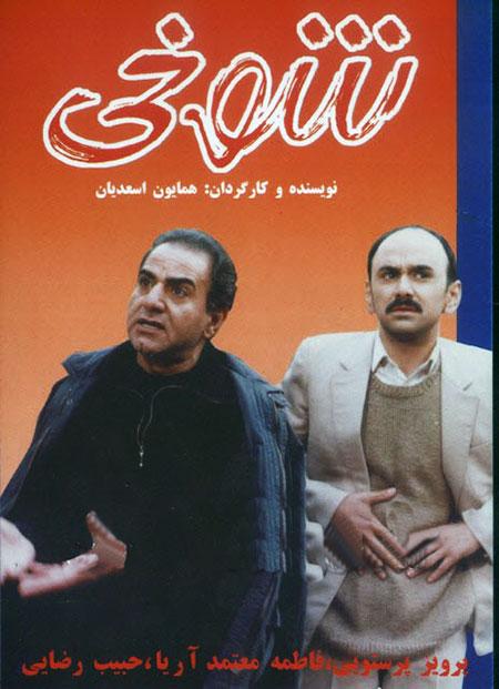 دانلود فیلم شوخی 1378,دانلود رایگان فیلم شوخی,فیلم پرویز پرستویی,دانلود مستقیم فیلم شوخی,دانلود فیلم ایرانی شوخی,دانلود فیلم شوخی با کیفیت عالی
