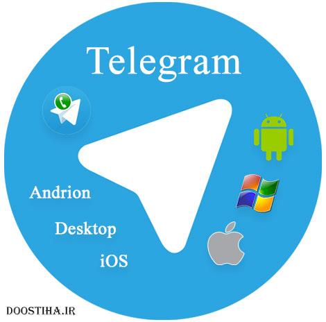 دانلود نسخه جدید نرم افزار تلگرام Telegram