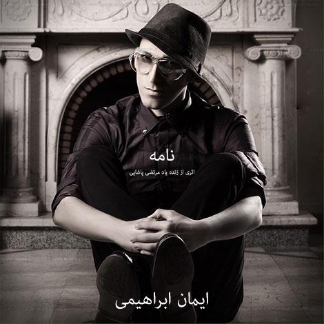 دانلود موزیک ویدئو زیبای نامه اثر مرتضی پاشایی با صدای ایمان ابراهیمی