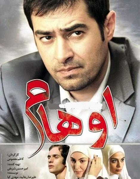 دانلود فیلم اوهام, فیلم اوهام با بازی شهاب حسینی, دانلود رایگان فیلم اوهام,دانلود مستقیم فیلم اوهام,دانلود فیلم اوهام با کیفیت عالی DVDRip, فیلم اوهام با حجم کم