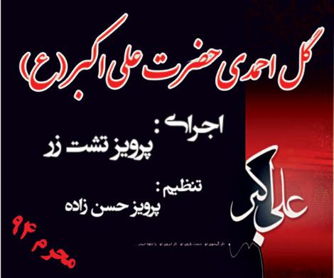دانلود آهنگ گل احمدی با صدای پرویز تشت زر