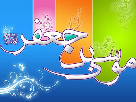 اس ام اس و پیامک ویژه ولادت امام موسی کاظم (ع) 27 آبان 1394