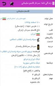 دانلود نرم افزار زندگینامه سردار قاسم سلیمانی برای اندروید