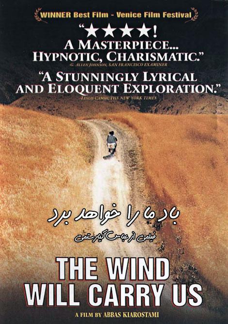 باد ما را خواهد برد, دانلود فیلم باد ما را خواهد برد, فیلم عباس کیارستمی, دانلود فیلم با کیفیت 720p, دانلود رایگان, دانلود فیلم باد ما را خواهد برد با حجم کم 480p