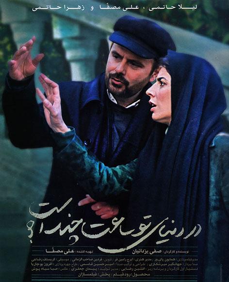 دانلود فیلم در دنیای تو ساعت چند است با کیفیت عالی, دانلود فیلم ایرانی, دانلود رایگان فیلم در دنیای تو ساعت چند است, دانلود فیلم با کیفیت 720p و نسخه کم حجم 480p