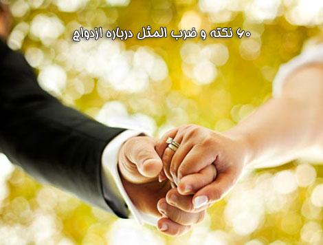 60 ضرب المثل و نکته آموزنده درباره ازدواج