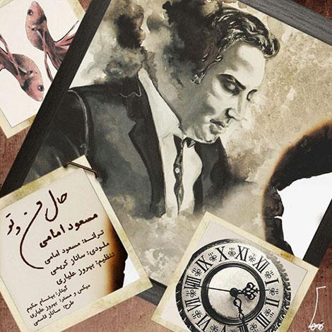 دانلود آهنگ جدید مسعود امامی به نام حال من و تو