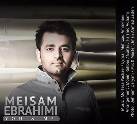 دانلود آهنگ جدید میثم ابراهیمی به نام تو و من
