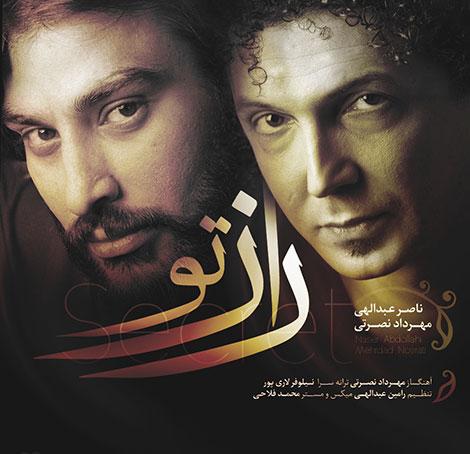 دانلود آهنگ جدید ناصر عبداللهی و مهرداد نصرتی به نام راز تو