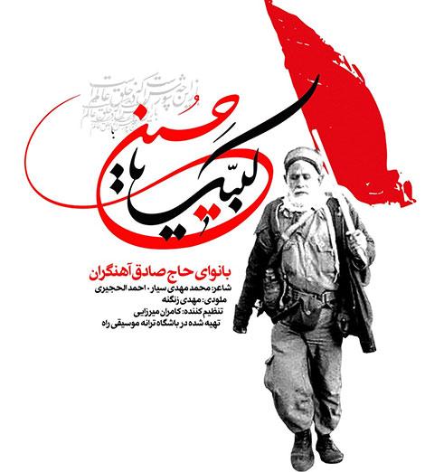 دانلود آهنگ جدید حاج صادق آهنگران به نام لبیک یا حسین