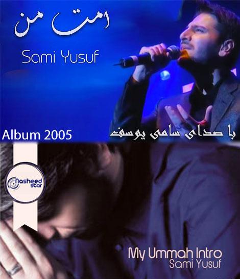 دانلود آلبوم سامی یوسف به نام امت من My Ummah 2005