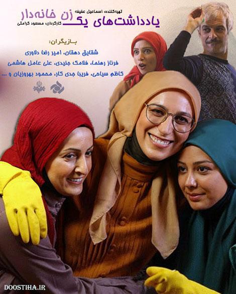 دانلود سریال یادداشت های یک زن خانه دار, دانلود رایگان سریال یادداشتهای یک زن خانه دار, دانلود سریال ایرانی, دانلود سریال جدید یادداشت های یک زن خانه دار, TVRip