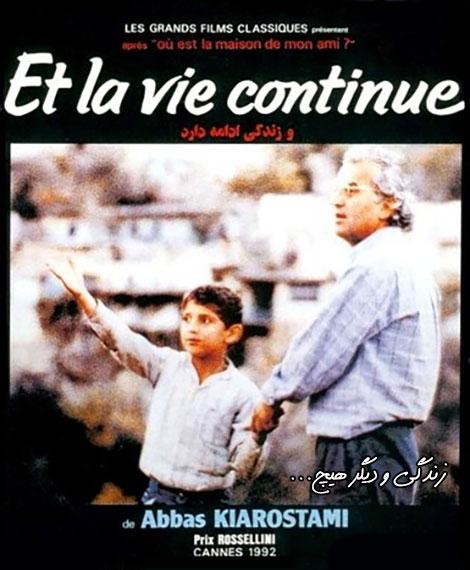 دانلود فیلم زندگی و دیگر هیچ, دانلود رایگان فیلم, دانلود فیلم ایرانی, فیلم عباس کیارستمی, دانلود مستقیم فیلم زندگی و دیگر هیچ, دانلود فیلم با حجم کم, کیفیت DVDRip