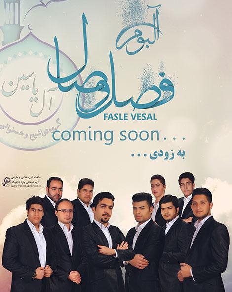 دانلود آلبوم جدید گروه آل یاسین به نام فصل وصال