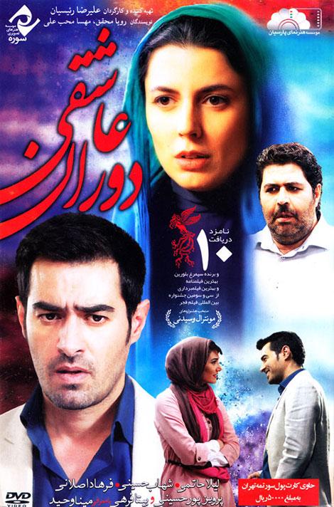 دانلود فیلم دوران عاشقی, دانلود رایگان فیلم دوران عاشقی, دانلود دوران عاشقی, دانلود مستقیم فیلم دوران عاشقی, فیلم ایرانی دوران عاشقی با کیفیت HD, دوران عاشقی