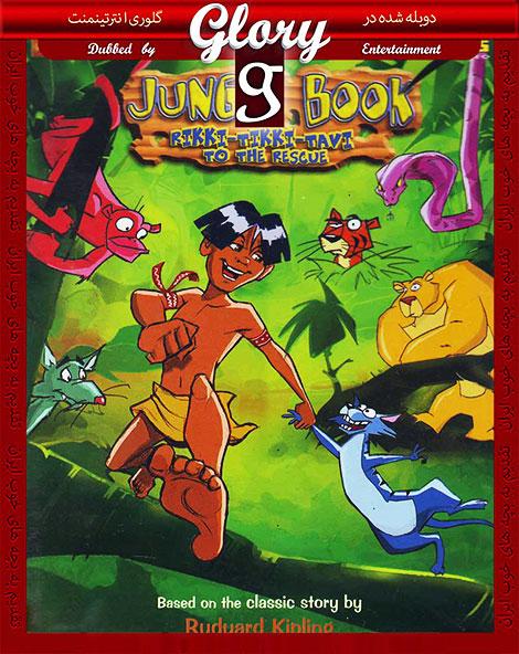 دانلود دوبله فارسی انیمیشن Jungle Book: Rikki-Tikki Tavi to the Rescue 2006
