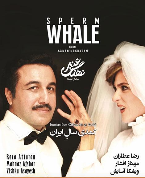 دانلود فیلم نهنگ عنبر با کیفیت عالی HD, دانلود رایگان فیلم نهنگ عنبر, دانلود مستقیم فیلم نهنگ عنبر, دانلود فیلم نهنگ عنبر با کیفیت 720p, فیلم نهنگ عنبر با حجم کم