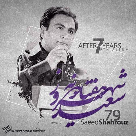 دانلود دموی آلبوم جدید سعید شهروز به نام 79