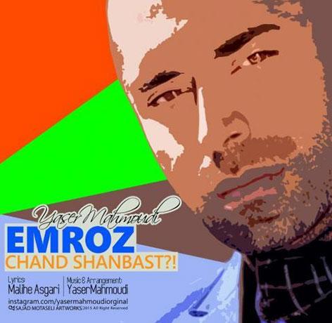 دانلود آهنگ جدید یاسر محمودی به نام امروز چند شنبست؟