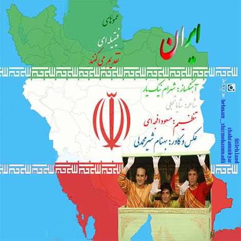 دانلود آهنگ جدید عموهای فیتیله ای به نام ایران