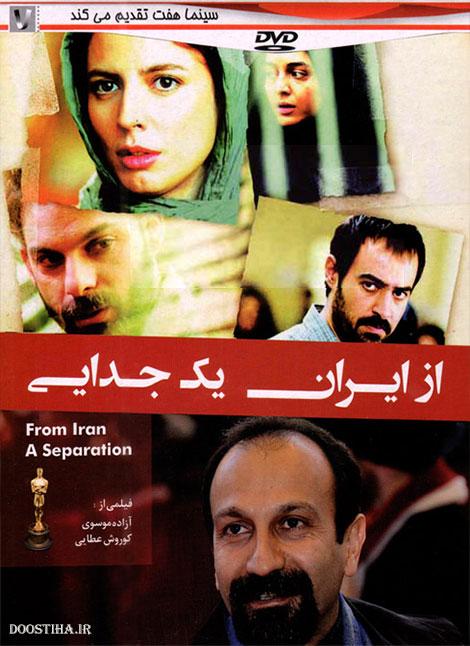 دانلود مستند از ایران یک جدایی با کیفیت عالی HD, دانلود مستقیم مستند از ایران یک جدایی, دانلود فیلم از ایران یک جدایی با لینک مستقیم, دانلود فیلم ایرانی, DVDRip