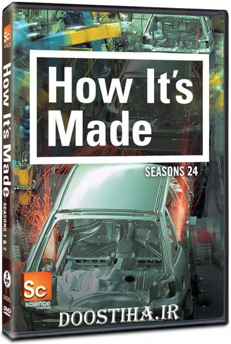 فصل بیست و چهارم مستند چگونه ساخته می شود How It's Made