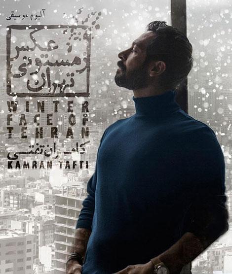 دانلود آلبوم جدید کامران تفتی به نام عکس زمستونی تهران