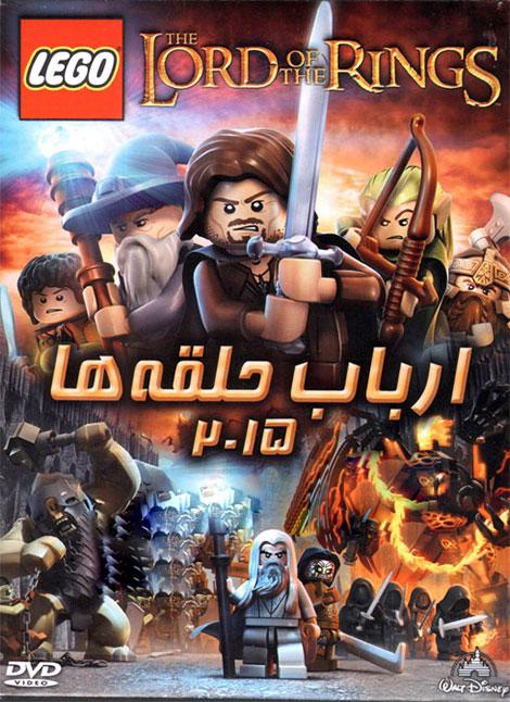 دانلود دوبله فارسی انیمیشن LEGO: The Lord of the Rings 2015