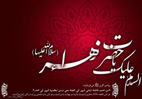 اس ام اس و پیامک تسلیت ویژه ایام فاطمیه (س) 3 اسفند 1394