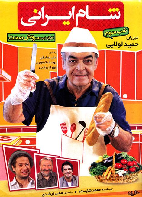 فصل هفتم شام ایرانی, دانلود شام ایرانی فصل هفتم شب سوم, دانلود شام ایرانی به میزبانی حمید لولایی, سری جدید شام ایرانی کیفیت HD, دانلود شب 3 شام ایرانی با حجم کم