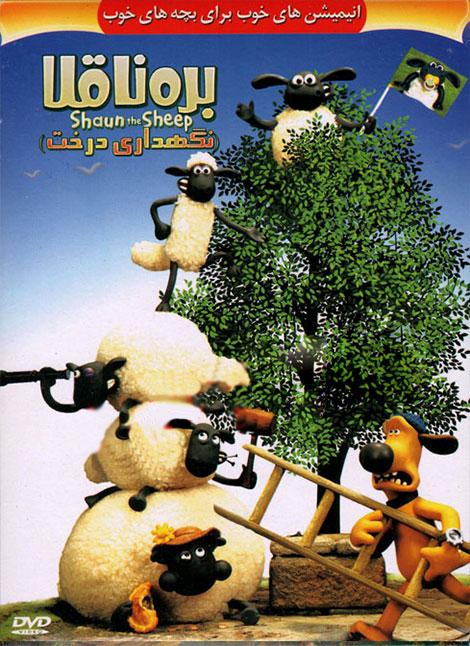 دانلود انیمیشن بره ناقلا نگهداری درخت با دوبله فارسی