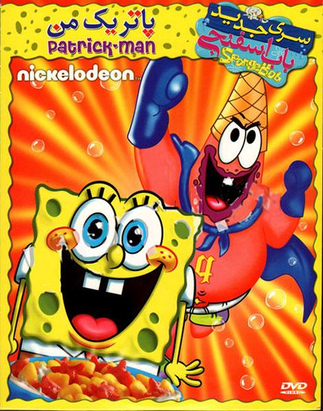 دانلود دوبله فارسی انیمیشن SpongeBob: Patrick-Man! 2012