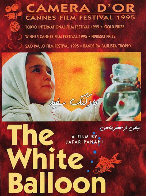 دانلود فیلم سینمایی بادکنک سفید The White Balloon 1995