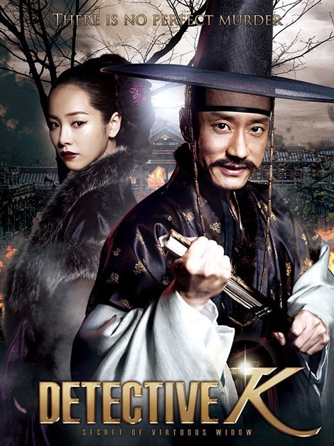 دانلود فیلم Detective K: Secret of the Lost Island 2015